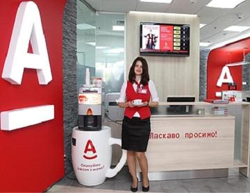 Офис Альфа Банк в Полтаве
