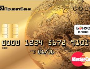 карта универсальная приватбанка без кредита пробки в москве сейчас яндекс карта на мкад