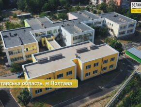 """Детский сад """"Дивограй"""", Полтава, реконструкция"""